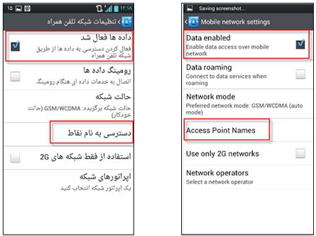 فعال کردن اینترنت گوشی, اینترنت موبایل